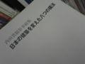 喉から手が出そうだ…『内田賞顕彰事績集 日本の建築を変えた八つの