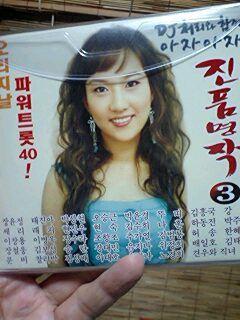 寝うた: 韓国トロットのコンピレーションCDを聞きながらZZzz....