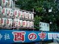 明日12日は大鳥神社で酉の市だよ。会社の帰りに行ってね。