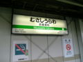 武蔵浦和なう