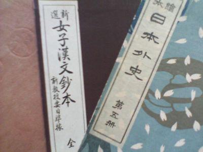 中等國語読本、女子漢文鈔本、日本外史を購入。