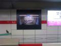 地下鉄丸の内線東京駅ホームの看板広告が液晶になってます 。びっく
