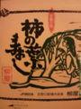 柿の葉寿司ナウ
