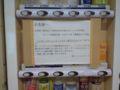 ホームの自販機が販売中止中。タバコの自販機は営業してた。