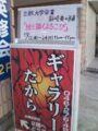 皆様、ぜひお越しくださいませ。日本画と書が堪能できます。大学1年