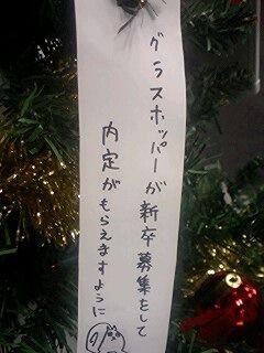 デジハリクリスマスツリー恒例の短冊ですが、新たな進化を遂げた模様