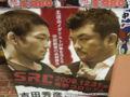 このポスターの吉田秀彦の髭も良すぎる件。