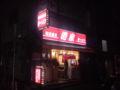 アキバに家系ラーメンねぇ。場所は蔵前橋通りゆで太郎跡地。 イ マコ