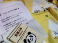 久々写ツ。sapporoから帰ってきたとき、新潮社から小包届いてました。