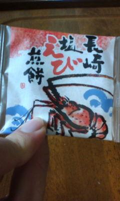 お父さんから貰った。小さいけど美味しい。