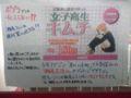 【今日の銀座情報】ポプラ銀座八丁目店で「女子高生キムチ」を販売中