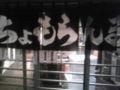 ちょもらんま@西荻窪  2階は普通のレストランみたいだったが、メシ