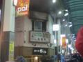 昼にばずってた高円寺火事焼け跡 パル商店街通行止めにマスコミたむ