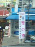 やっほー、今日24日は酉の市の二の酉だよ。こないだ目黒・大鳥神社来