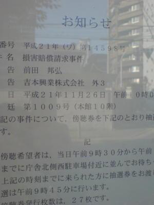 今日は前田五郎と吉本興業の裁判があったんやね。カウスって限りなく