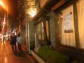 東山駅すぐ、の東山ユースホステルさんが大通り沿いにポスター貼って