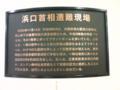 東京駅構内にて。こんな案内板あったんだー…っていうか、浜口首相、