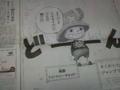 朝日新聞、素晴らしいw