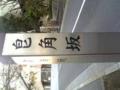 御茶ノ水と水道橋の間にある坂なんですけど、読めません。なんと読む