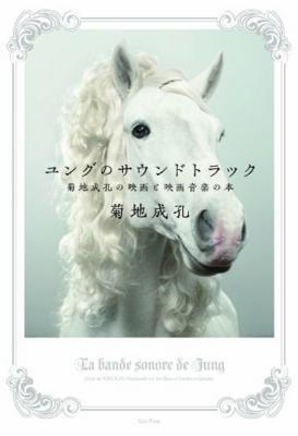 あったー!ユングのサウンドトラック 菊地成孔の映画 と映画音楽の本