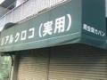 どうでもいいことなんだけど、学校の近くにこんなお店があって、いつ
