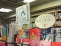 高田郁先生よりサイン色紙いただきました!