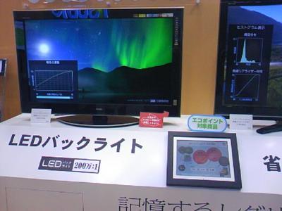 東芝 REGZA LEDバックライト  LED AQUOSの名でシャープだけがLEDバックライト