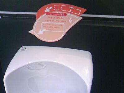 INAX 水を流さないトイレ。「洗浄や臭いはどうするの?」「これは業務