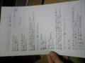 ヘヴィメタルステーションの歌詞を書き写してみた。