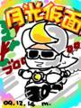 絵日記★月光仮面 少年時代のヒーローシリーズ