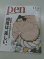 『Pen』を思わず表紙買い。