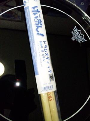 島村楽器でスネアヘッド買うついでに田井中律モデルのスティックも買