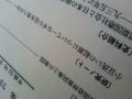 『駒沢史学』という雑誌の論文。H21.09 史学会では女性による妖怪研究