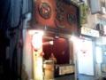 歌舞伎町でラーメン模索してたらタコ焼き屋をみつける。