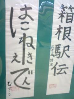 渋谷駅のかきぞめ。左の子、アイディアもすごいけど 名前もすごい。