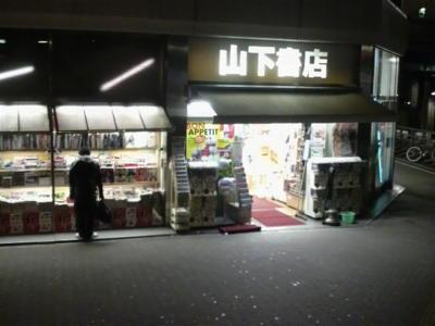 渋谷にて4次会終了なう。山下書店24時間営業すげぃ。