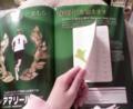 医師向け雑誌の製薬の広告はお金がかかっていて意外と面白い。糖尿病