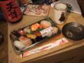 きょうはちょっと贅沢して、寿司(半額)と本格焼酎のばんごはんだ!