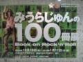 『みうらじゅん100冊展』に行ってきた!!Tシャツ買ったり、メダル買っ