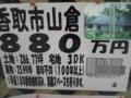 メモ:民家(四間取、改修あり)の値段。千葉県香取市のばあい。