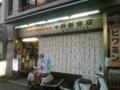 池袋@升新商店なう。マジおすすめ