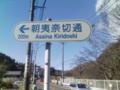 朝比奈切通を通って鎌倉の荏柄天神社に初詣。娘の受験祈願、本人は予