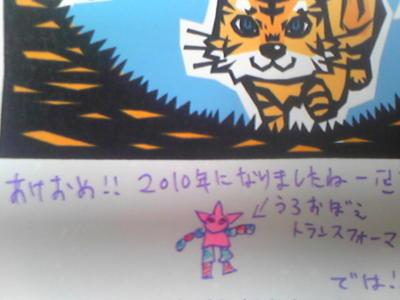 友人の年賀状に描いてあったうろ覚えトランスフォーマーひどすぎるwww