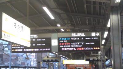 名古屋で こだま に乗り換えなう。 日帰り東京へ...