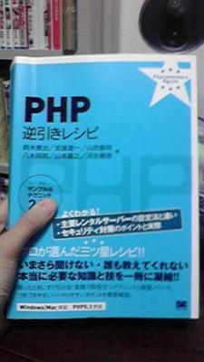 これ見てプログラミング勉強します。あ、言語はPHPに決定