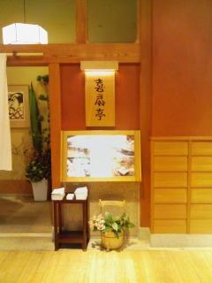 墓参りに乃木坂に来たので喜扇亭で昼飯。一旦家に帰ってから神田明神