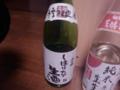 父の地元でしか売ってない香住鶴のしぼりたて生酒。