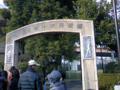 隅田公園少年野球場。王貞治少年もここで育った