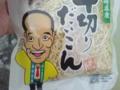 コレって宮崎県のあの人ですよね!?。