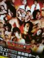 2010年の格闘技初めは、まさかのDDT!